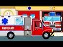 Анимашка Познавашка Пожарная машина Скорая помощь