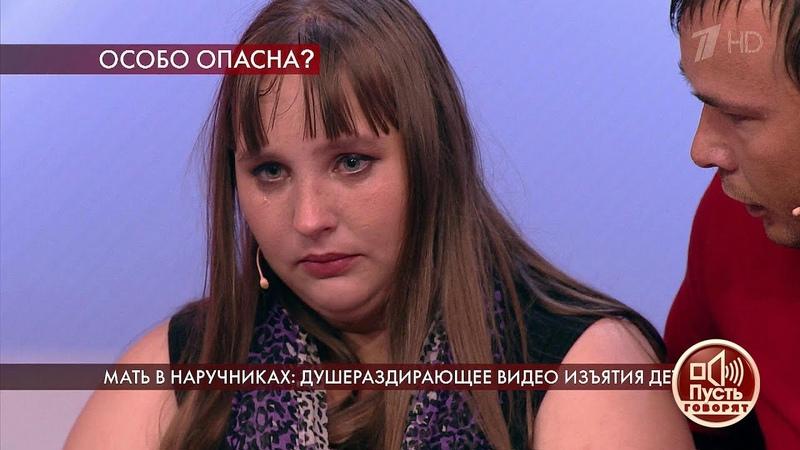 Мать в наручниках душераздирающее видео изъятия детей Пусть говорят Самые драматичные моменты