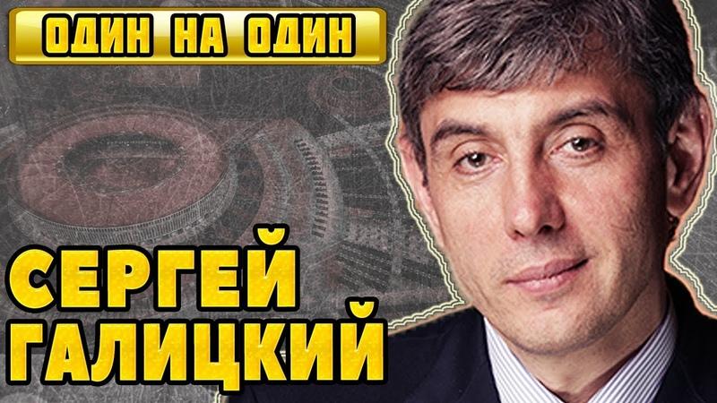 Сергей Галицкий - герой нашего времени • [Один на один]