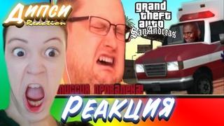 Реакция на Куплинова: КУПЛИНОВ БОМБИТ В Grand Theft Auto: San Andreas (СМЕШНЫЕ МОМЕНТЫ С КУПЛИНОВЫМ)