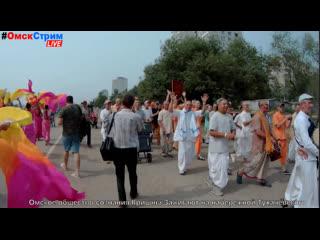 Радха Говинда ОМск (Харе Кришна) Зажигают по набережной...