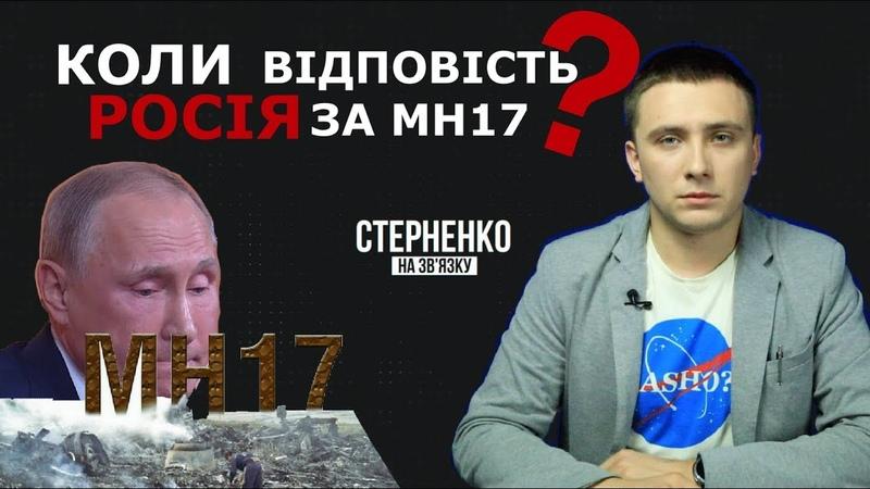 5 років як Росія збила Боїнг. Які висновки? – СТЕРНЕНКО НА ЗВ'ЯЗКУ