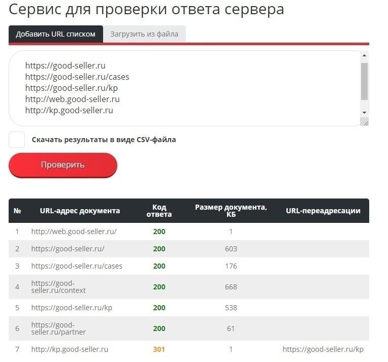 Полезные сервисы для работы с семантикой, анализа конкурентов и проверки ссылок, изображение №3