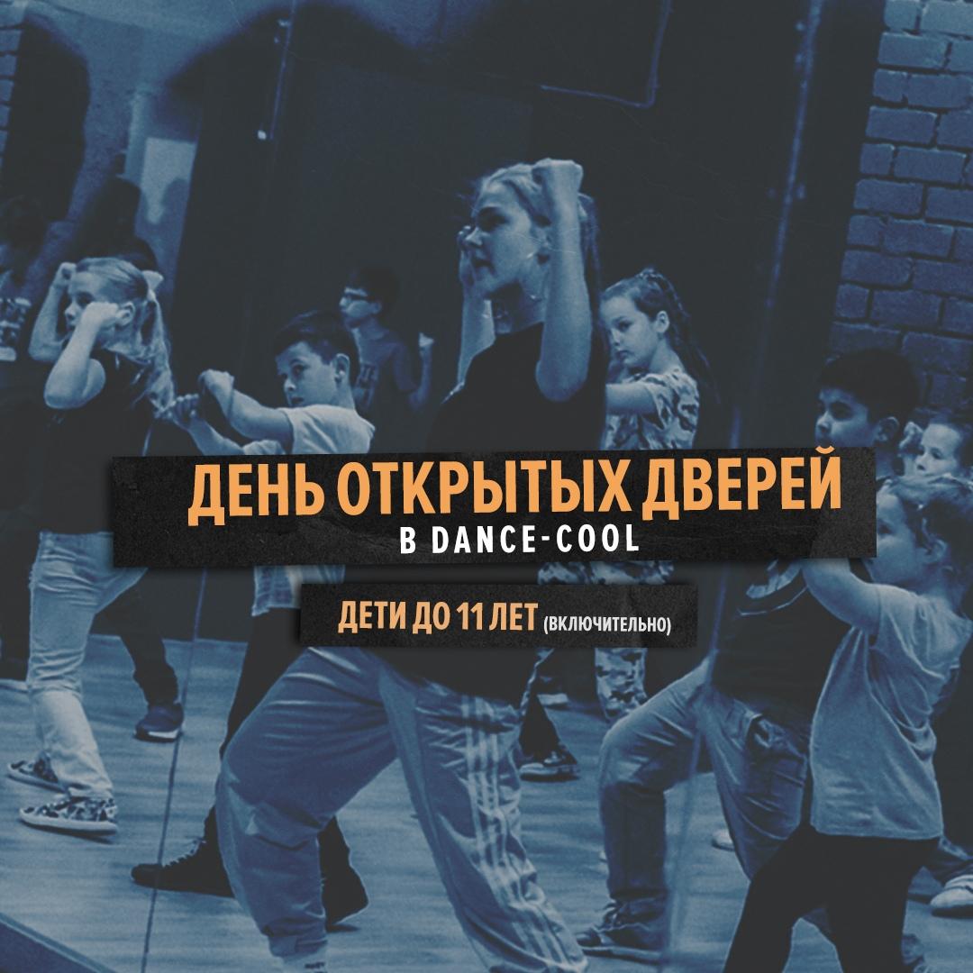 Афиша Нижний Новгород ДЕНЬ ОТКРЫТЫХ ДВЕРЕЙ в DANCE-COOL / ДЕТИ ДО 11