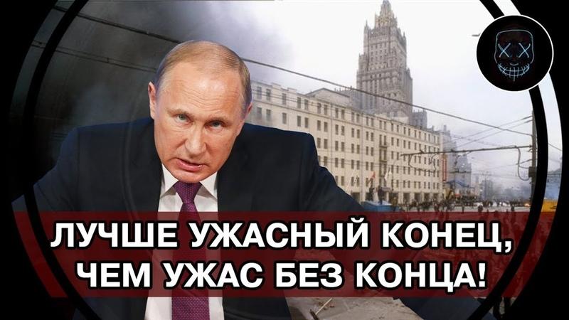 Загорится ли Москва? Путин не нужен! Лучше ужасный конец, чем ужас без конца!