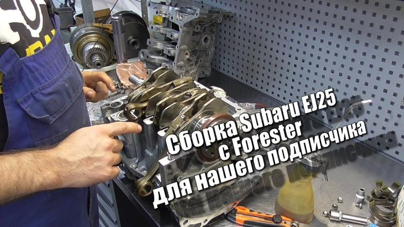 Сборка Subaru EJ25 с Forester для нашего подписчика