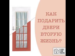 Как дать новую жизнь старой двери