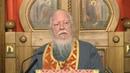 Протоиерей Димитрий Смирнов Проповедь о труде сердца эгоизме и любви