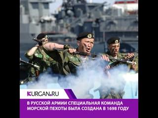 27 ноября - День морской пехоты!