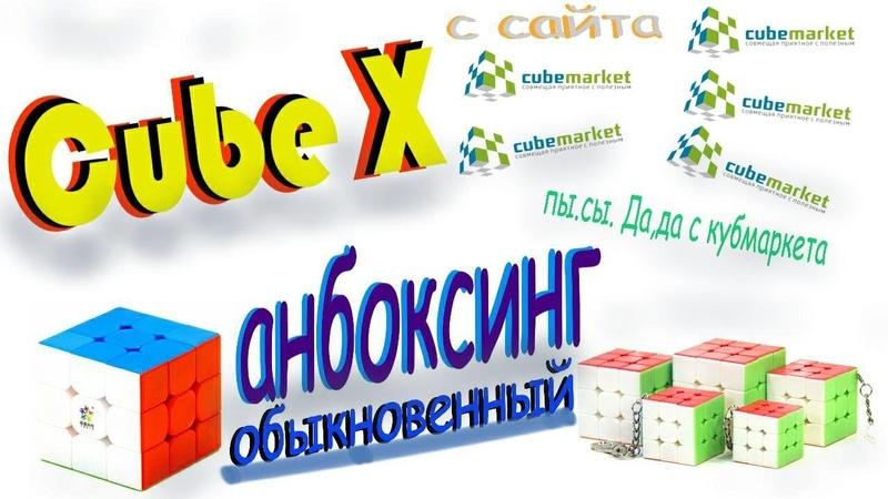 Лучший Анбоксинг с сайта кубмаркет : Yuxin black kirin, набор мини-кубиков от Moyu.