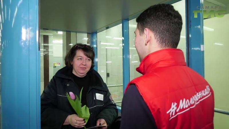 Цветы и сладости для прекрасных работниц метро Активисты Молодежки ОНФ поздравляют с 8 марта