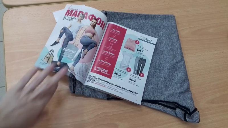 Обзор двусторонних спортивных брюк от Avon Zaria