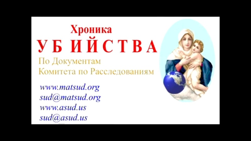 Пситеррор Василий Ленский Хроника УБИЙСТВА
