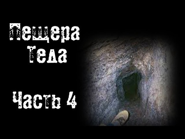 Страшные истории - Пещера Теда - Часть 4 из 4