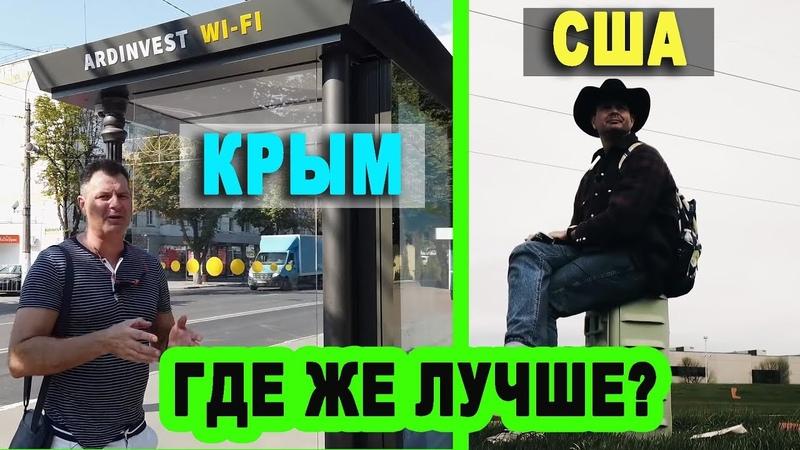 ГДЕ лучше остановки общественного транспорта лучше - в КРЫМУ или в США?