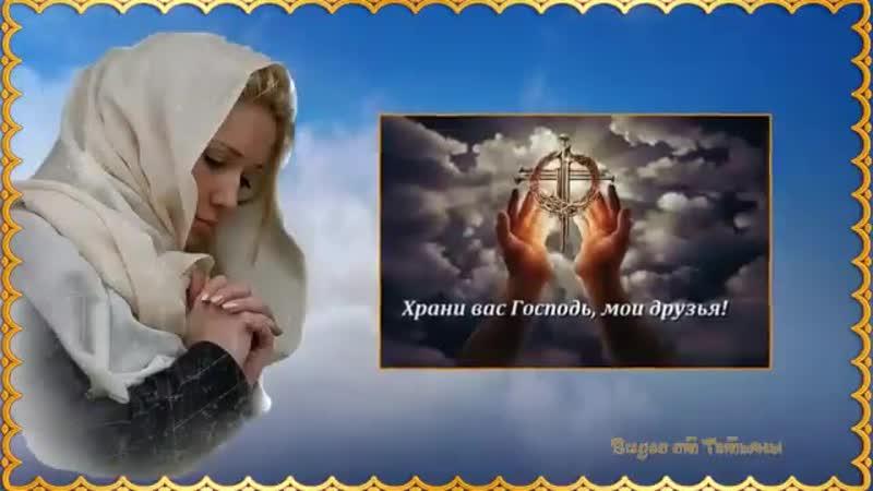 Друзья ✩💎ஜ۞ஜ💕✨✩ Храни Вас Бог! ✩✨💕ஜ۞ஜ💎✩