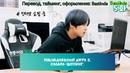 [рус. саб] 22.04.2020 Everyday Joong - 5화 인터넷 쇼핑 중.