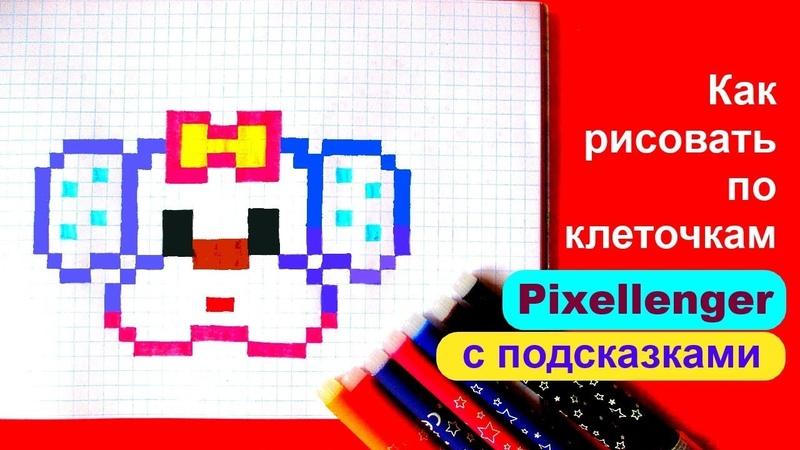 Как рисовать Собачку Пуделя по клеточкам How to Draw Dog Pixel Art for Kids