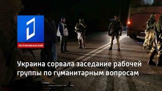 Украина сорвала заседание рабочей группы по гуманитарным вопросам