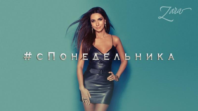 Зара - С понедельника / Zara - Since Monday (Official Lyric Video) 0