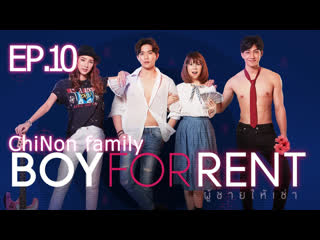 Русские субтитры | ep.10 парень в аренду | boy for rent |chinon_family