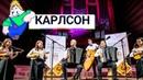 Юрий Весняк Карлсон ▸ Ансамбль Колорит Харьков