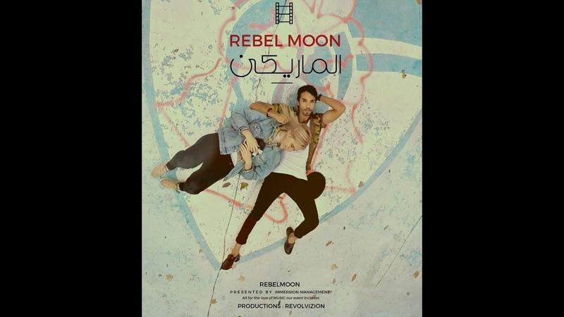 REBEL MOON (Badr Dean) / LMARICANE / فيديو كليب لماريكان