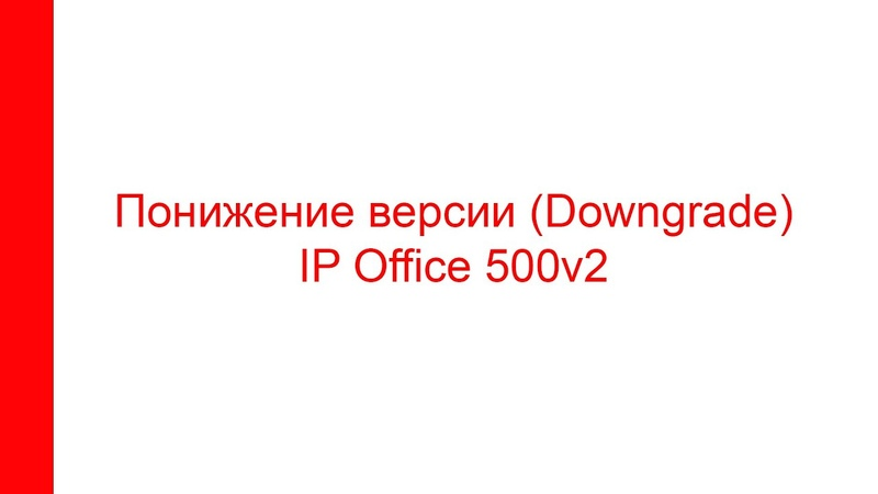 Avaya IP Office 500v2 Downgrade Version Procedure