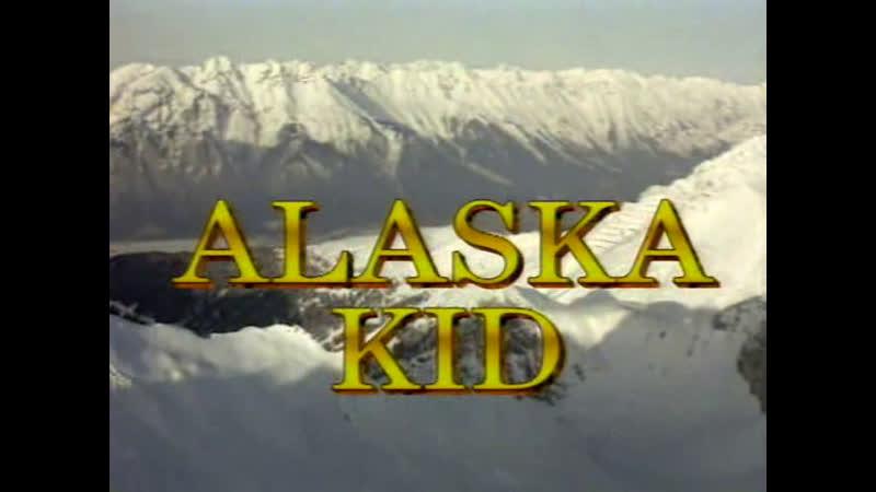 12-13. Аляска Кид / Alaska Kid 1993