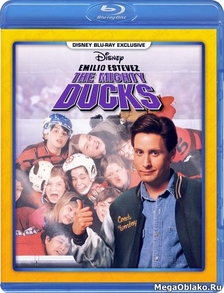 Могучие утята / The Mighty Ducks (1992/BDRip/HDRip)