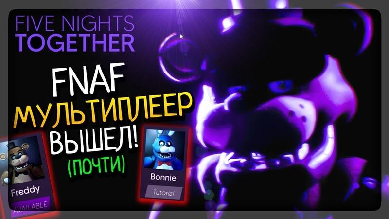 ФНАФ МУЛЬТИПЛЕЕР ВЫШЕЛ ПОЧТИ ОТ СОЗДАТЕЛЯ FNAF SIM ▶️ Five Nights Together