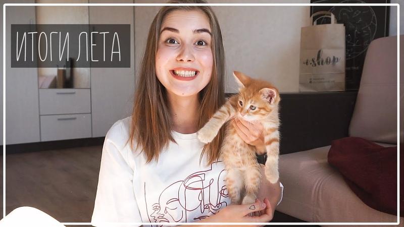 ИТОГИ ЛЕТА: Кот, Apple Watch и Мое Вдохновение Летнее || Alyona Burdina