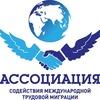 Ассоциация содействия трудовой миграции