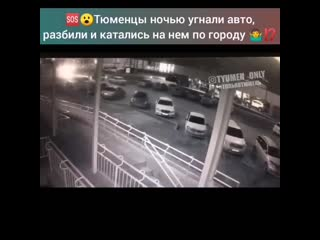 Угнан разбитый автомобиль