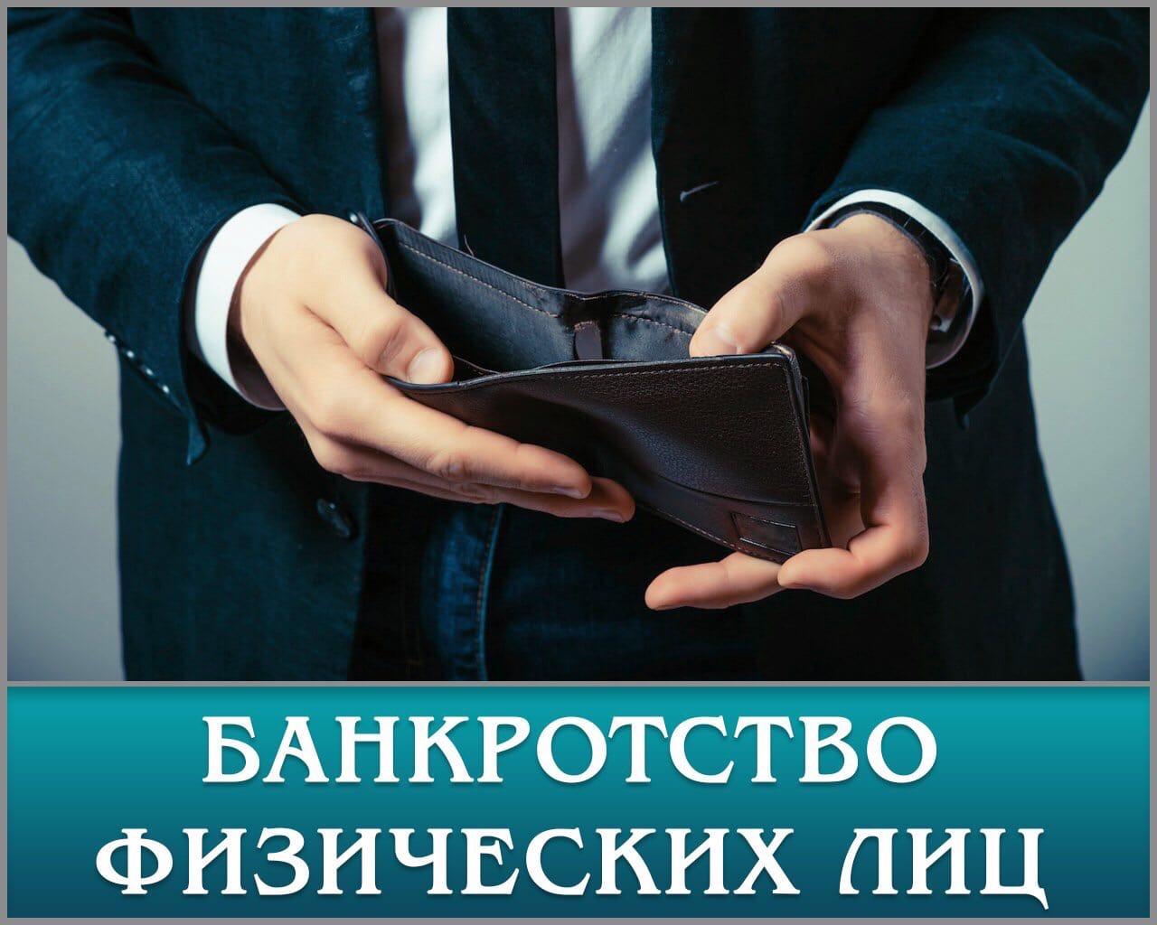банкротство физических лиц ярославль стоимость