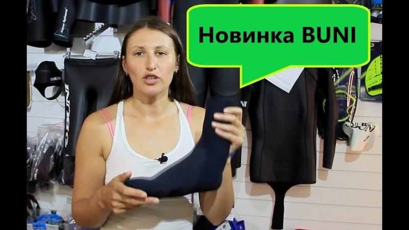 Новинка неопреновые носки для триатлона плавания в открытой воде от BUNI