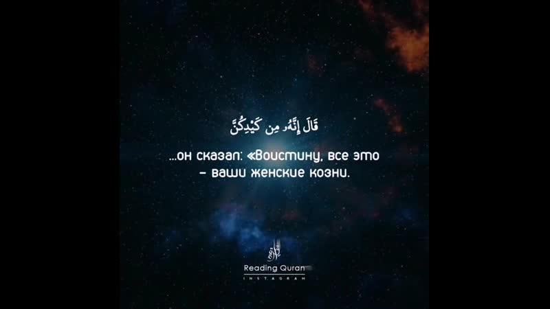 ⠀ Сура 12 «Юсуф», аят 28. Чтец_ Ахмад аш-Ш ( 750 X 750 ).mp4