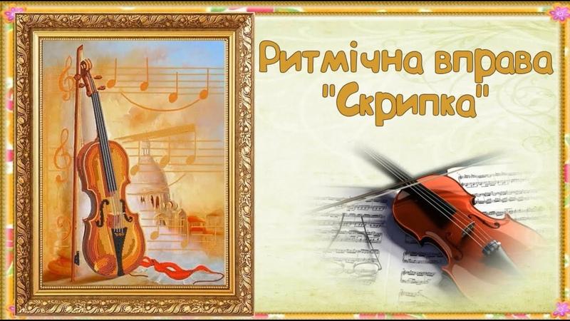 Ритмічна вправа Скрипка (з складами)