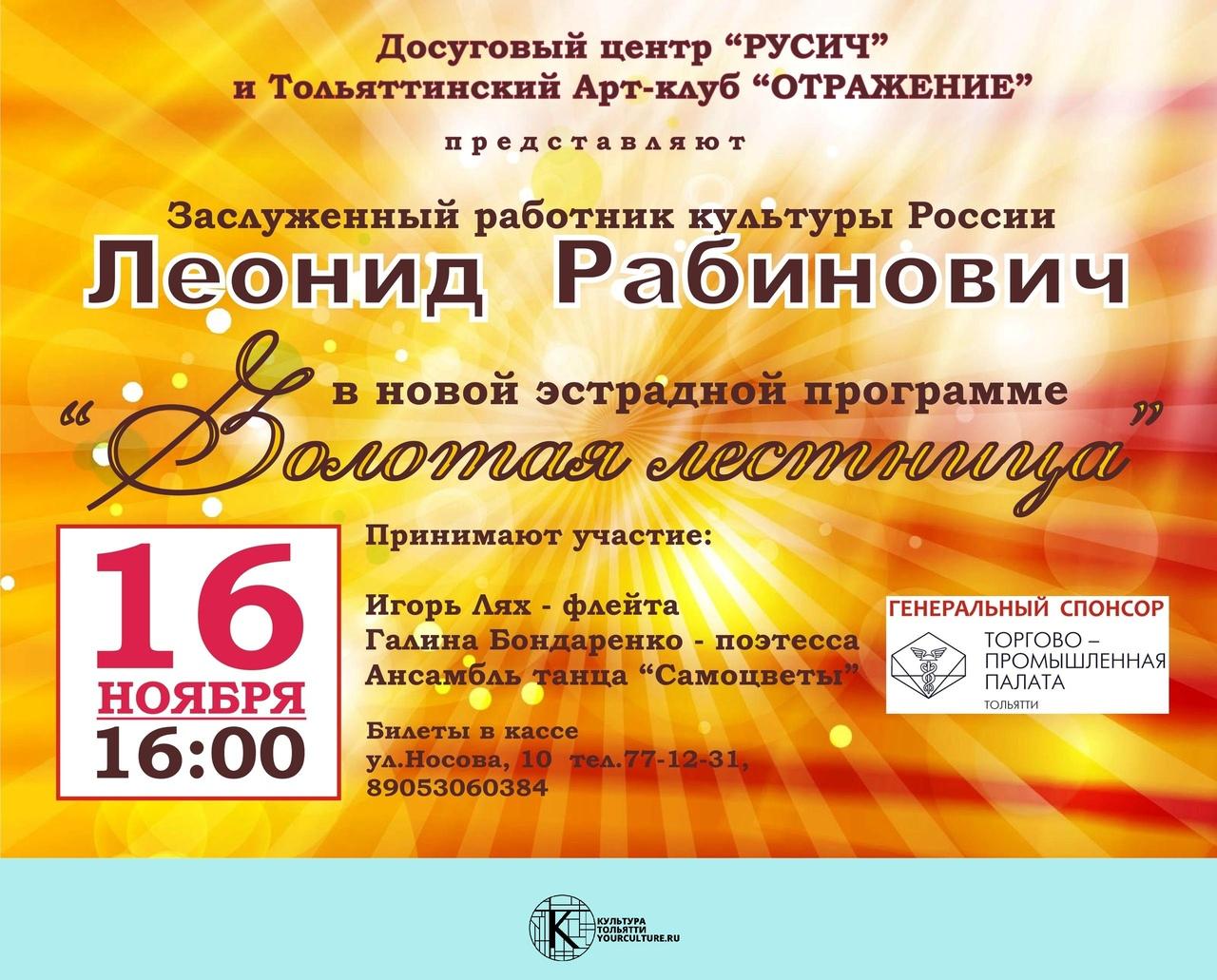 Леонид Рабинович «Золотая лестница»