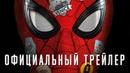 Человек-Паук: Вдали от дома - Официальный трейлер (2019) RUS