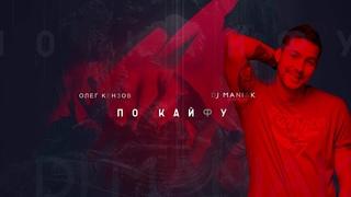 Олег Кензов   По Каифу  ( Dj Maniak official remix )