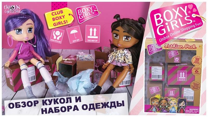 Куклы ★BOXY GIRLS★ Обзор кукол и набора одежды Бокси Гелз