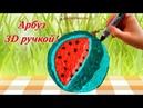 Рисуем 3D ручкой арбуз Watermelon DIY gadgetboss