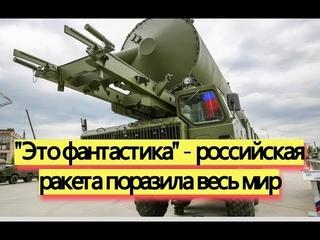 """""""Невероятная скорость"""" - новая ракета России - Новости"""