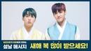 поздравление с корейским новым годом от b.o.y ;;