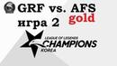 GRF vs. AFS Игра 2 | Week 5 LCK Summer 2019 | Чемпионат Кореи | Griffin Afreeca Freaks