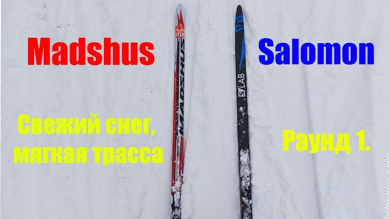 Madshus против Salomon Раунд 1 Свежий снег мягкая трасса
