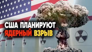 Американское БЕЗУМИЕ! США хотят взорвать АТОМНУЮ БОМБУ!