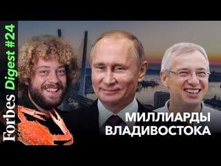 Миллиарды Владивостока: владелец DNS, форум Путина и Илья Варламов. Дарим ужин на 100 000 рублей