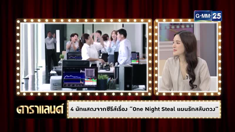 4 นักแสดงจากซีรีส์เรื่อง One Night Steal แผนรักสลับดวง - ดาราแลนด์